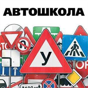 Автошколы Горного