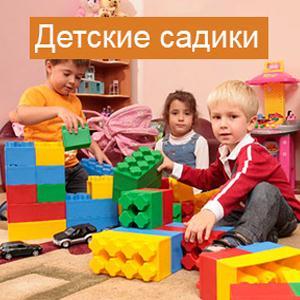 Детские сады Горного