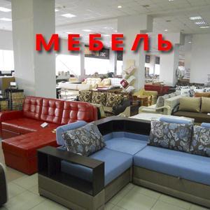 Магазины мебели Горного