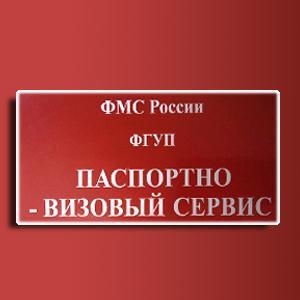 Паспортно-визовые службы Горного