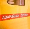 Аварийные службы в Горном
