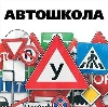 Автошколы в Горном