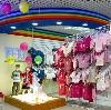 Детские магазины в Горном