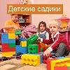 Детские сады в Горном