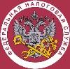 Налоговые инспекции, службы в Горном