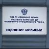 Отделения полиции в Горном