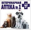 Ветеринарные аптеки в Горном