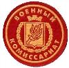 Военкоматы, комиссариаты в Горном