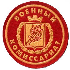 Военкоматы, комиссариаты Горного
