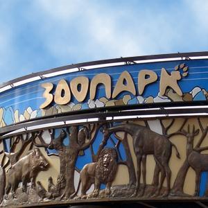 Зоопарки Горного